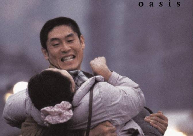Oasis film coreano