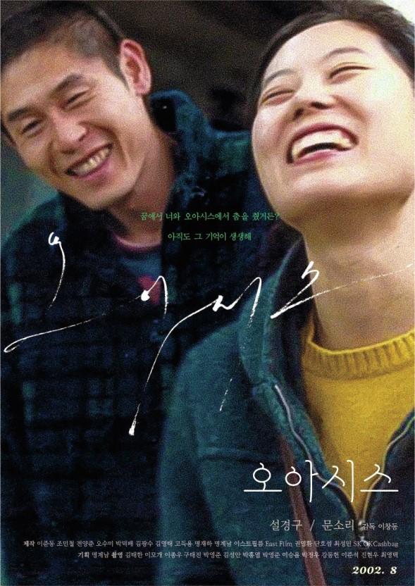 Oasis, un film coreano duro