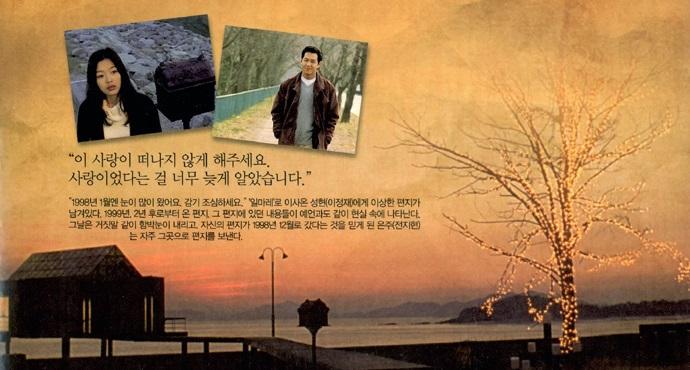 Siworae il Mare edizione Corea del Sud