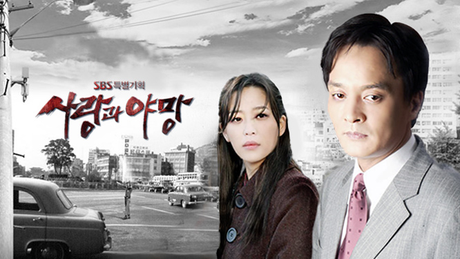 Drama coreano Love and Ambition
