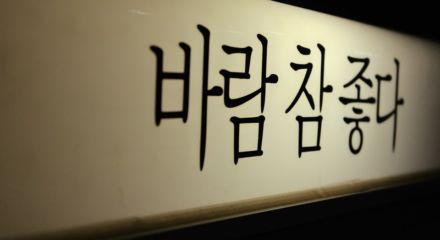Hangeul lingua coreana