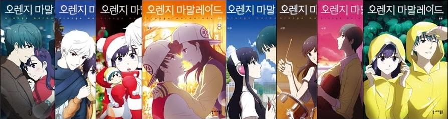 "Il webtoon Orange Marmalade ""(오렌지 마말레이드)"