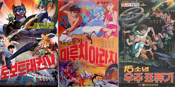 Animazione coreana di fantascienza