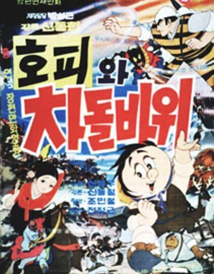 storia dell'animazione 50 60