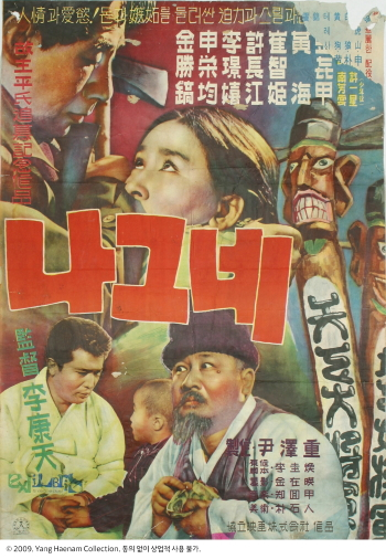 Nascita del cinema coreano: Vagabondo, di Lee Gyu-hwan