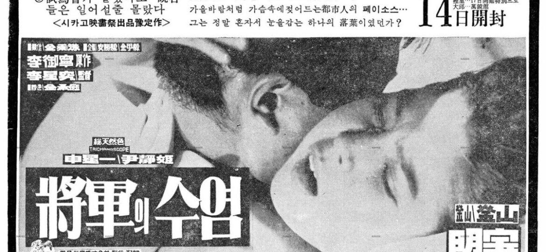 L'età d'oro dei film coreani