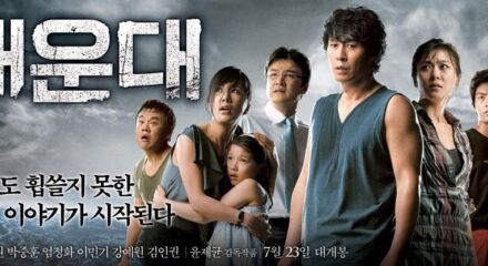 Film coreano Tidal Wave
