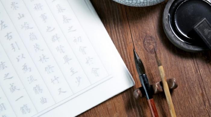 Esempio di calligrafia cinese