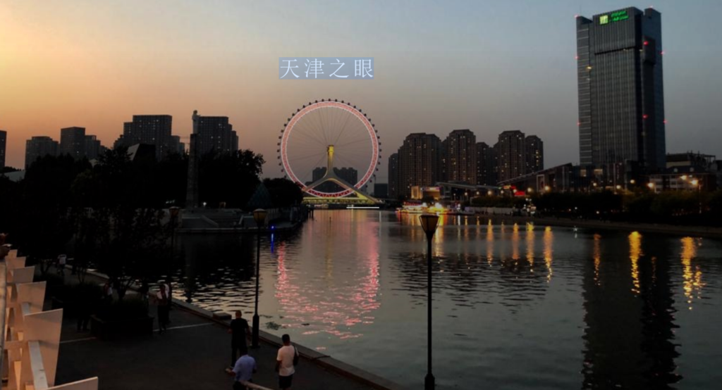 Il Tianjin Eye, Occhio di Tianjin